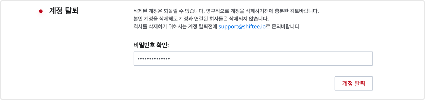 web_deleteAccount2