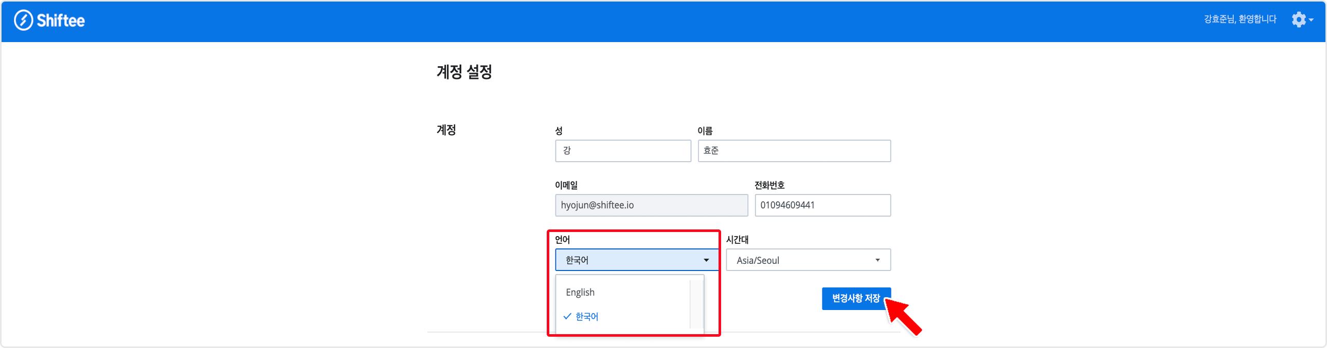 web_languageSetting3