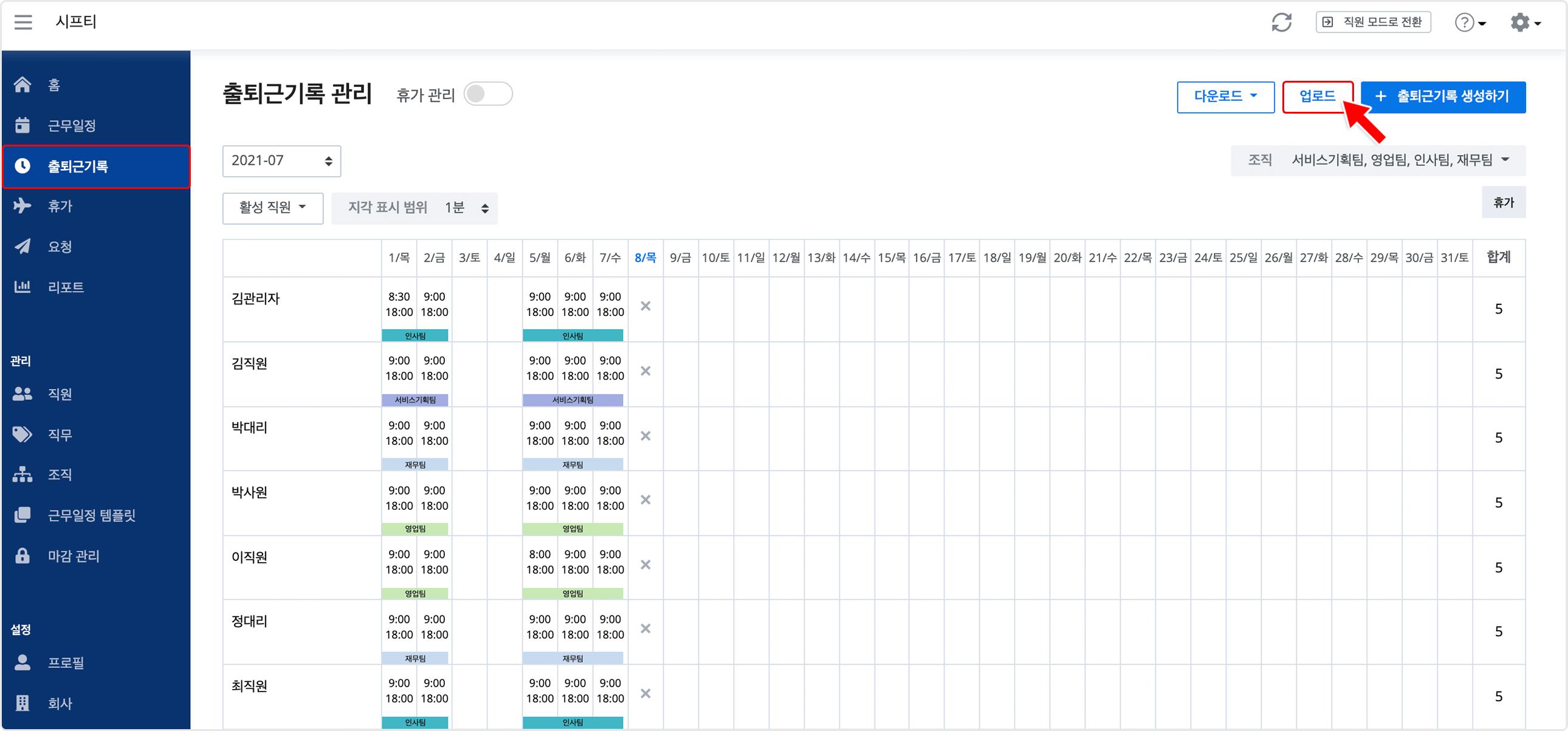 web_attendancePage