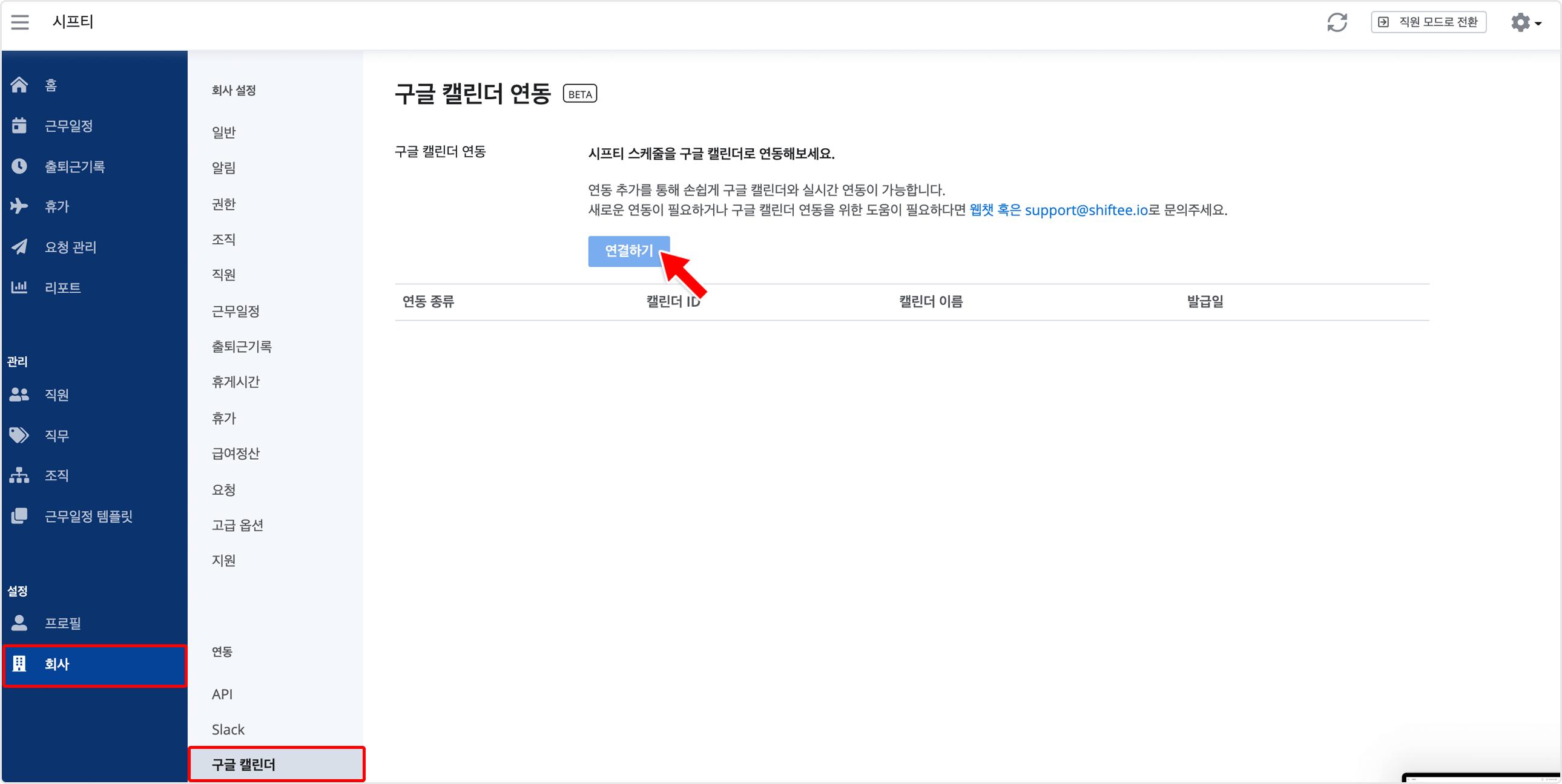 web_googleCalendarIntegration1