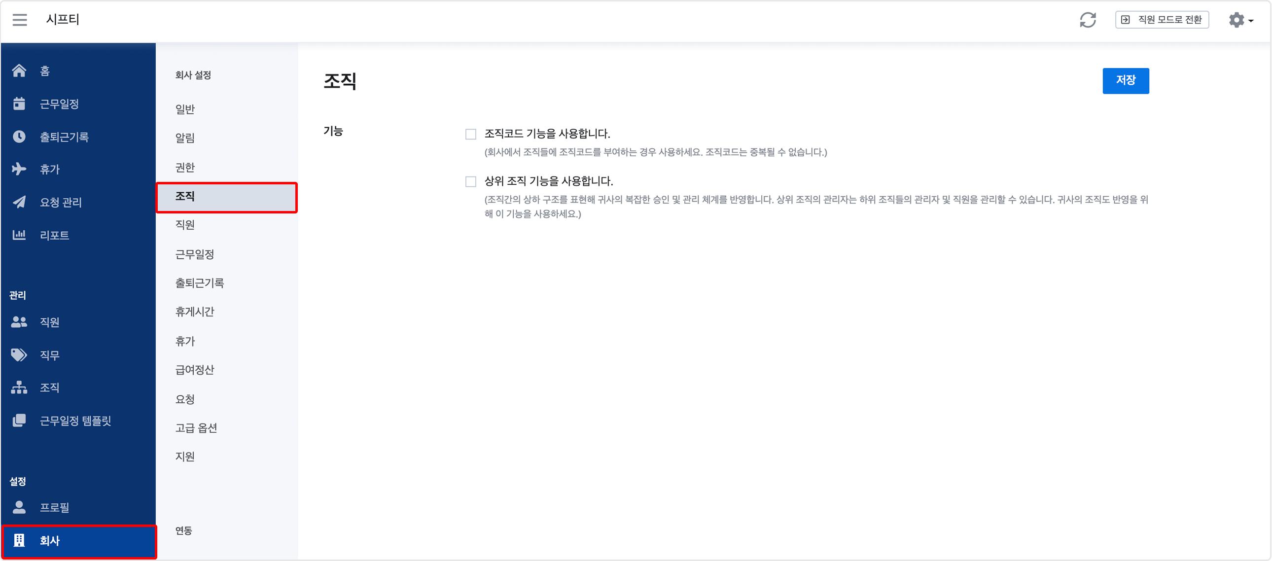 web_companySettingsTeam