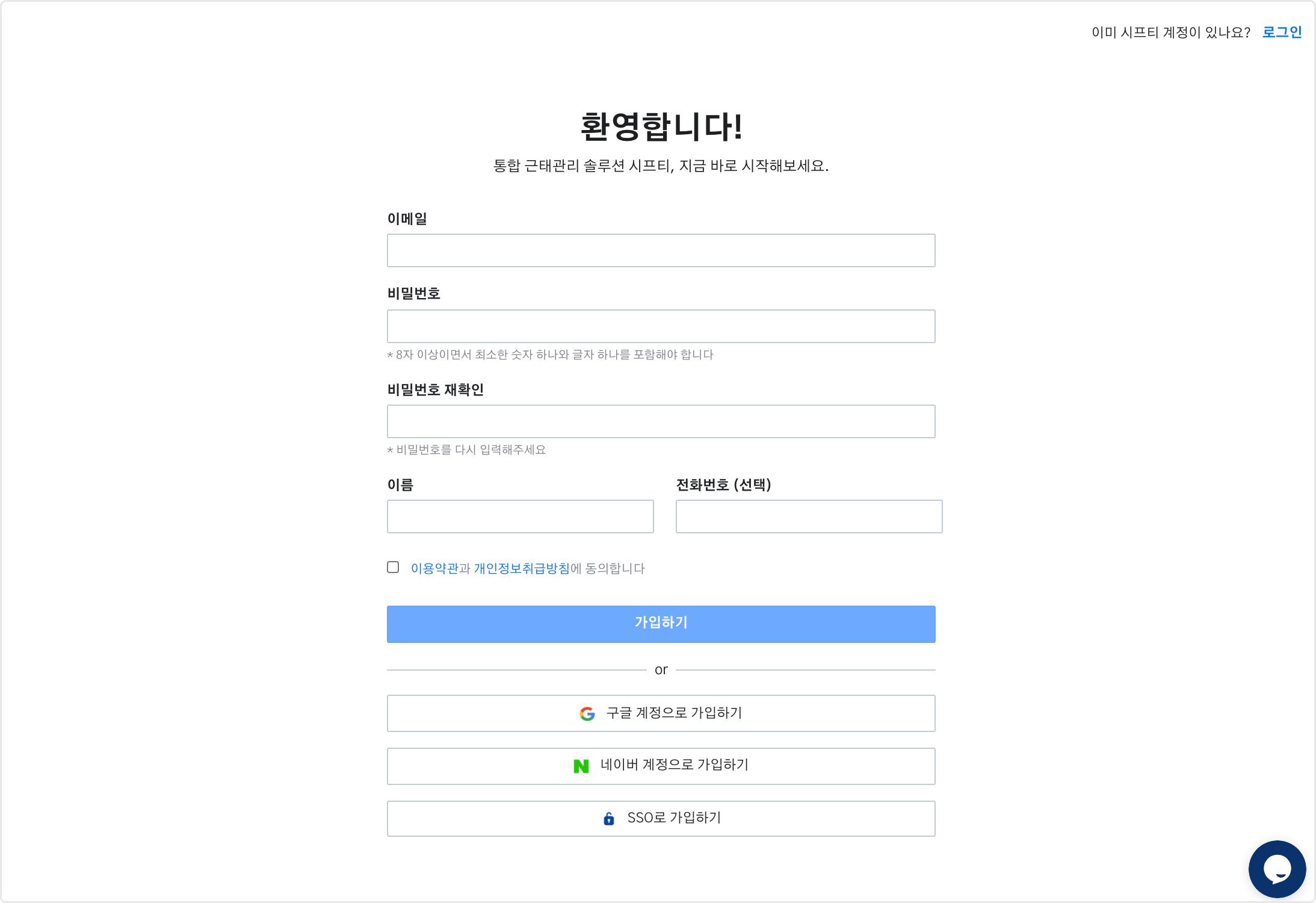 web_signUp1
