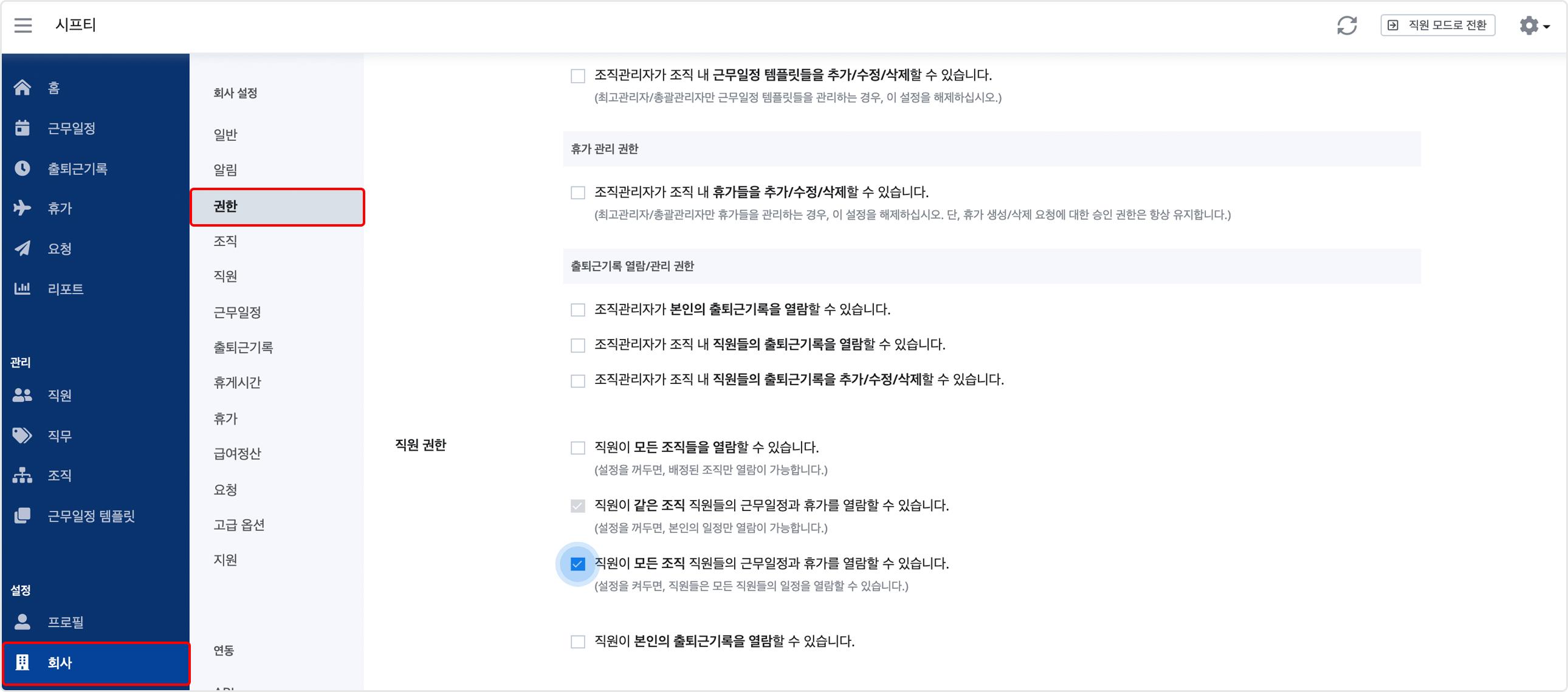 web_companySettingsStaffPermission