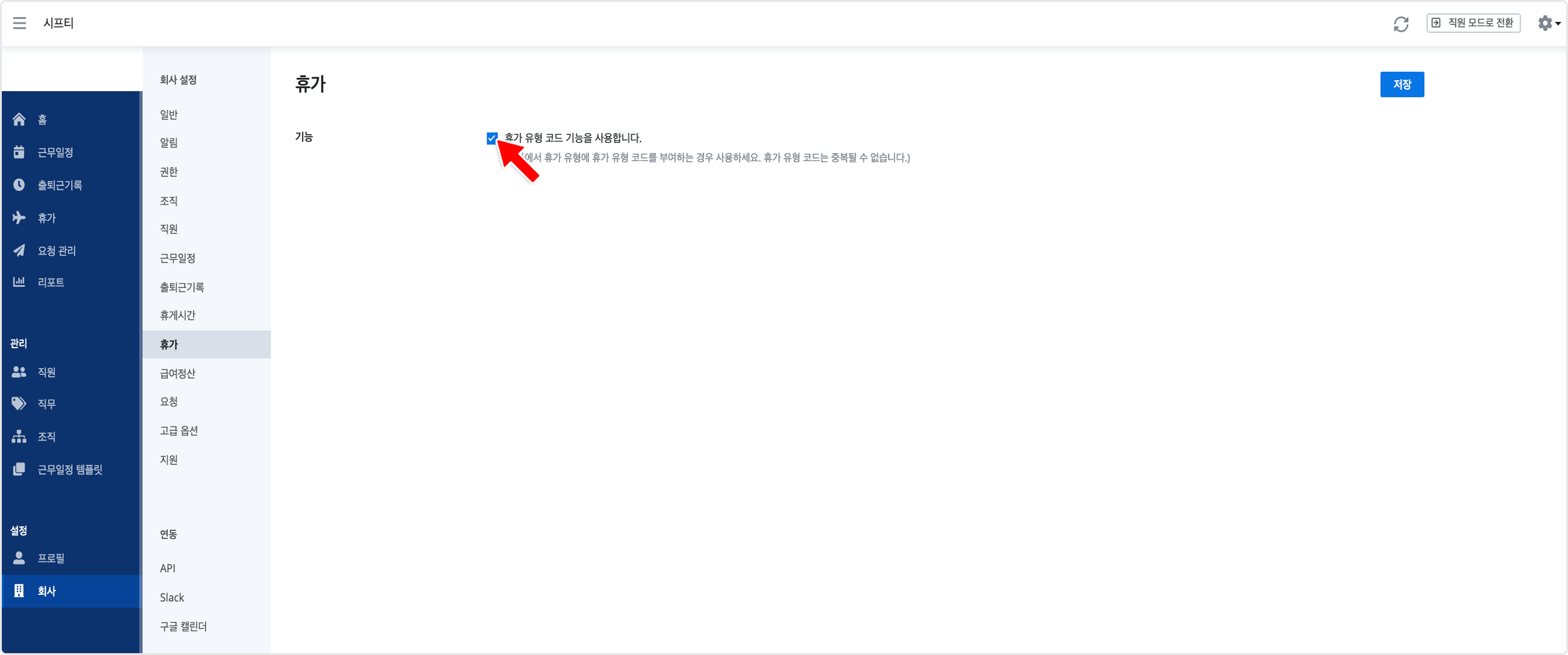 web_companySettingsLeaveCodeFeature